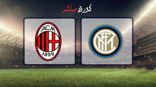 مشاهدة مباراة ميلان وانتر ميلان بث مباشر 17-03-2019 الدوري الايطالي