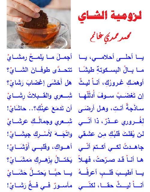 لزومية الشاي