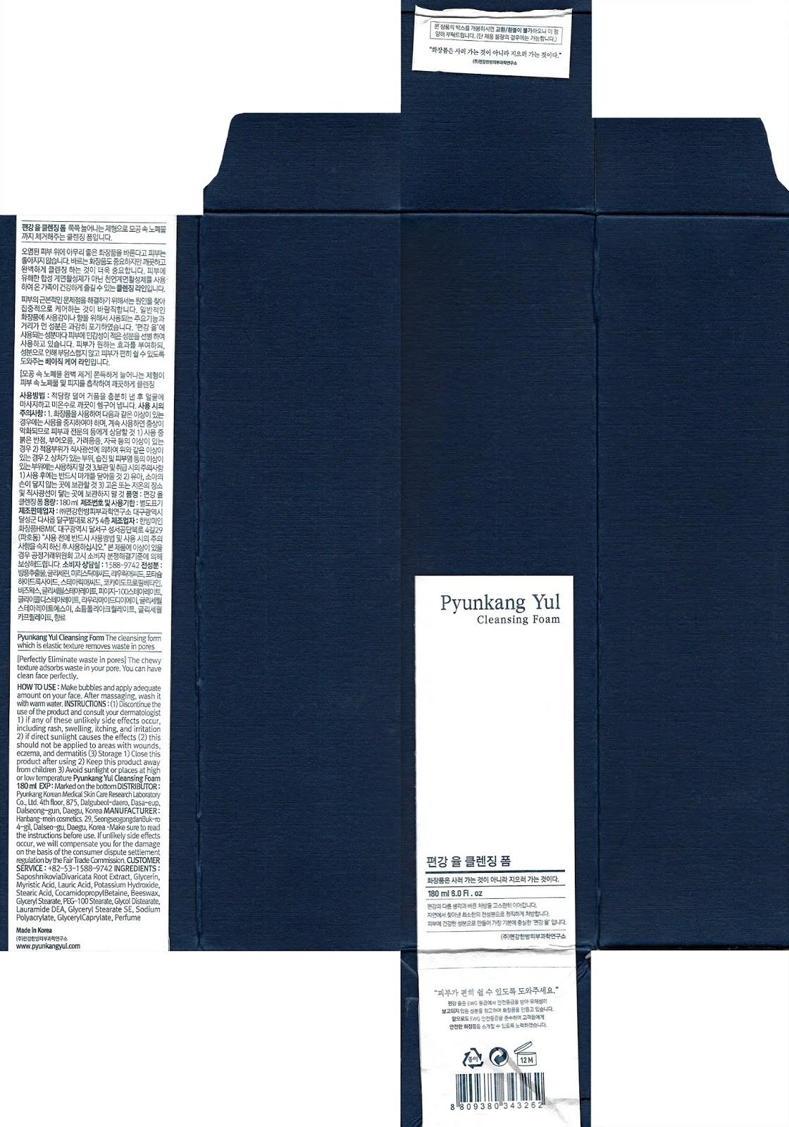 lavlilacs Pyunkang Yul Cleansing Foam packaging