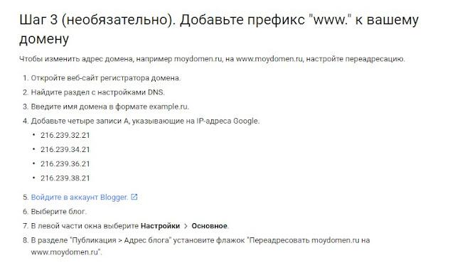 Переадресация сайта на Blogger для www на основной домен без www
