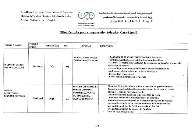 اعلان توظيف جديد بالجزائرية القطرية للصلب AQS في العديد من المناصب - ماي 2018