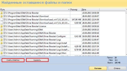удаление оставшихся файлов и папок
