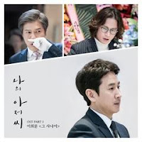 My Mister OST
