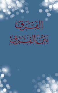 AQIDAH KELUARGA RASULULLAH SAW: ALLAH ADA TANPA TEMPAT3