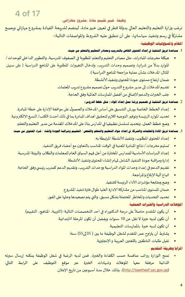 """عاجل.. مطلوب لوزارة التعليم بدولة قطر """"خبراء واخصائين وباحثين"""" تخصصات مختلفة 6"""