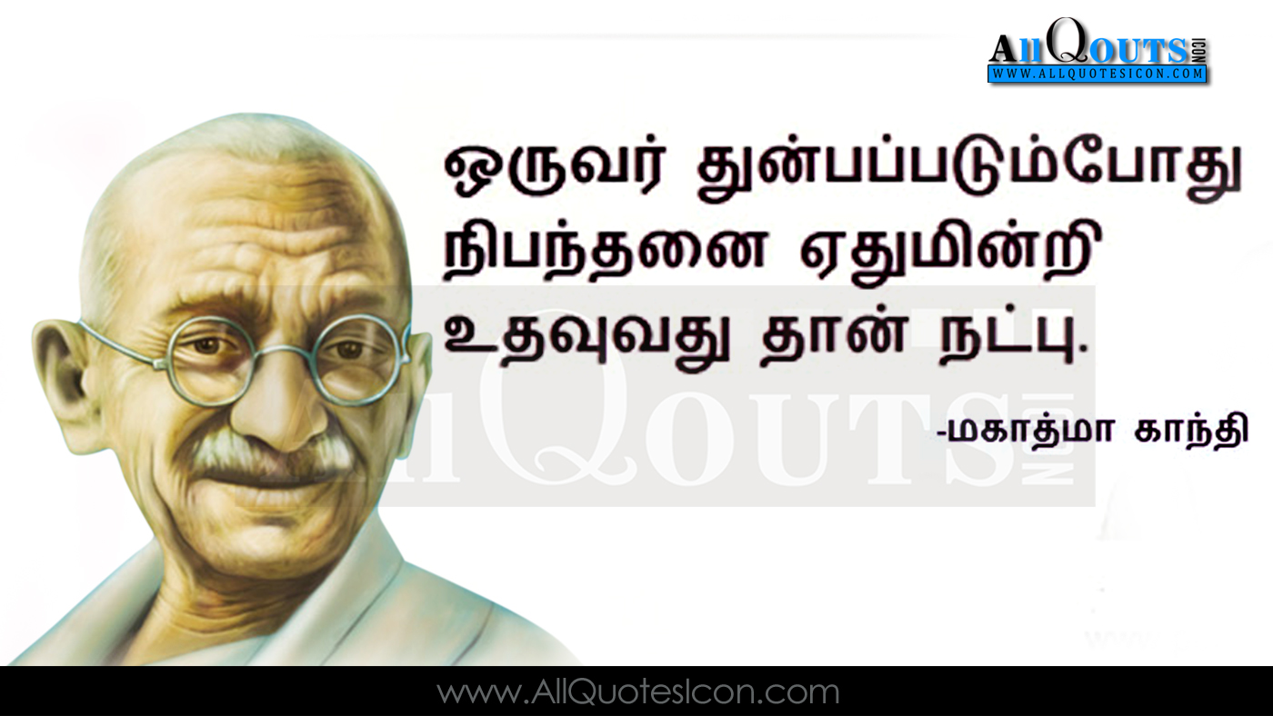 Famous Tamil Mahatma Gandhi Quotes Images Top Life Inspiration