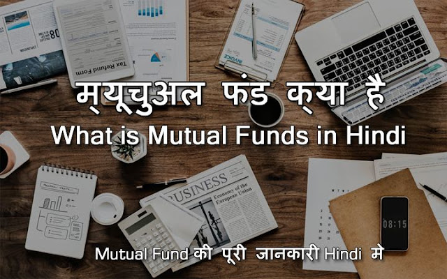 mutual fund kya hai, what is mutual fund in hindi, mutual fund ki jankari hindi me,mutual fund ke prakar