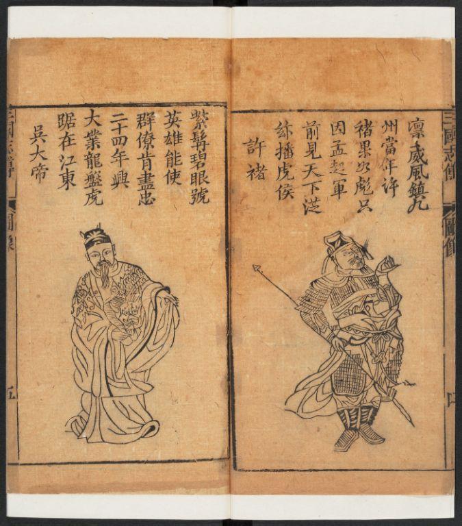 หนังสือภาพชีวประวัติสามก๊ก Xiu xiang San guo zhi quan zhuan 繡像三國志全傳, 1802
