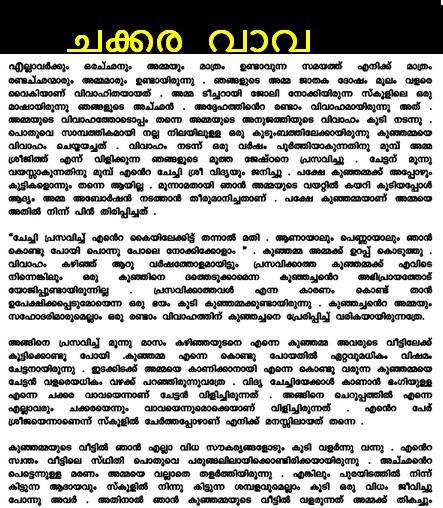 Malayalam Kochupusthakam 2013 New Kambi Kathakal Set