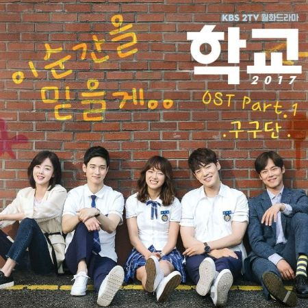 Lyric : Gugudan (구구단) - Believe in this Moment (이순간을 믿을게) (OST. School 2017)