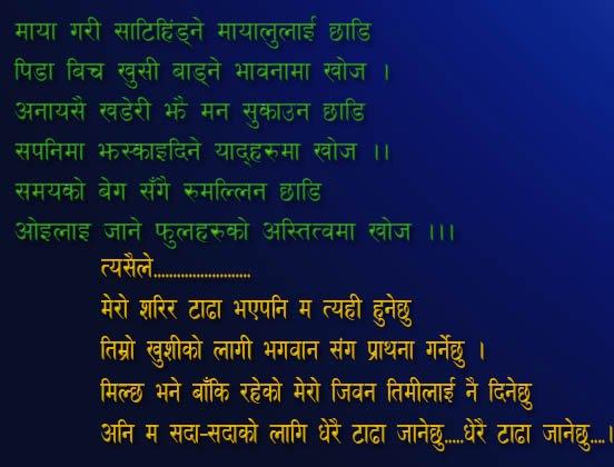 Nepali & Hindi SMS Collection : Nepali Sayari