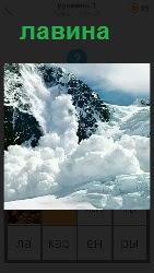 с гор спускается снежная лавина 460 слов 4 уровень 1