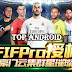 Download the new football game Super Soccer 2019 for Android Latest version Mega