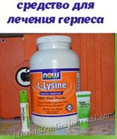 http://smart-internetshopping.blogspot.ru/2015/02/lysine-ot-gerpesa.html