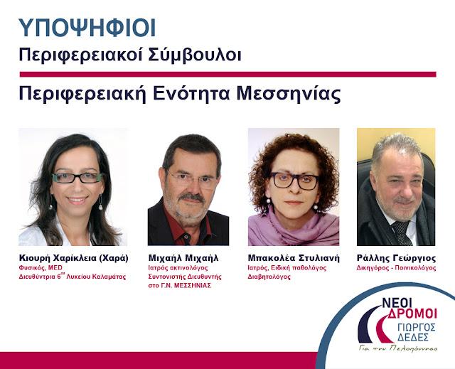 Ανακοίνωσε υποψηφίους Περιφερειακούς Συμβούλους στην Π.Ε. Μεσσηνίας  ο Γιώργος Δέδες