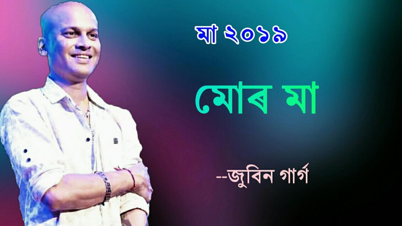 Mur Maa Lyrics | Zubeen Garg | Maa 2019 songs | Assamese new