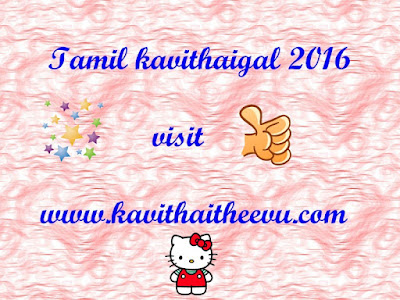 Tamil unmai anbu kathal kavithai, Tamil kathal paasa kavithaigal, Tamil true love feeling poems, Anu kavithaigal 2016