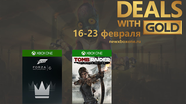 Скидки для Gold подписчиков сервиса Xbox Live с 16 по 23 февраля
