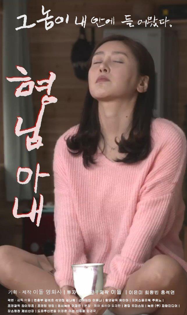 Gratis Download Film My Brother's Wife (2016) HDRip 720p Subtitle