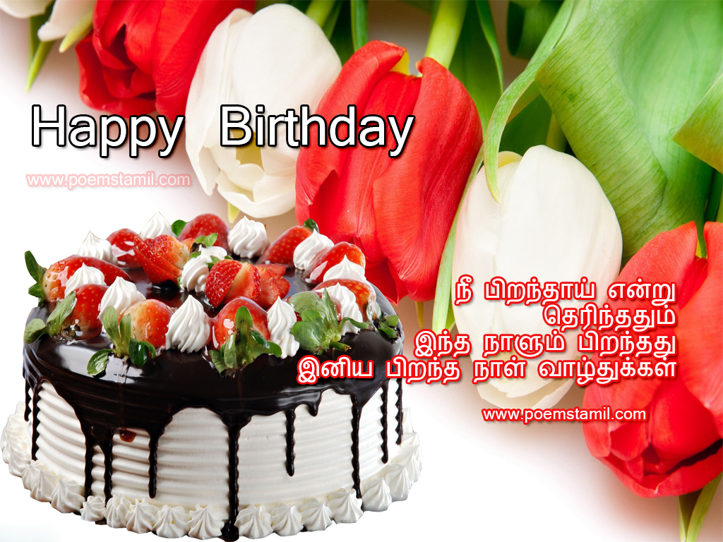 how to wish happy birthday in tamil