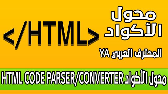محول الأكواد لتحويل اكواد اعلانات ادسنس و html