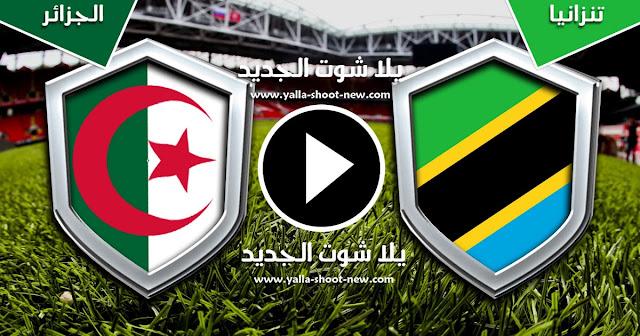 مشاهدة مباراة الجزائر وتنزانيا بث مباشر 01-07-2019 كأس الأمم الأفريقية