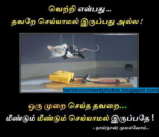 Tamil Comment Photos