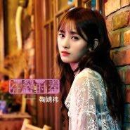 Ju Jing Yi (鞠婧祎) - Fen Lie Shi Cha (分裂时差)