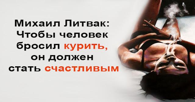 Картинки по запросу Михаил Литвак: чтобы человек бросил курить, он должен стать счастливым