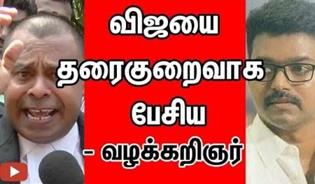 Advocate Krinshnamoorthi warns Actor Vijay!