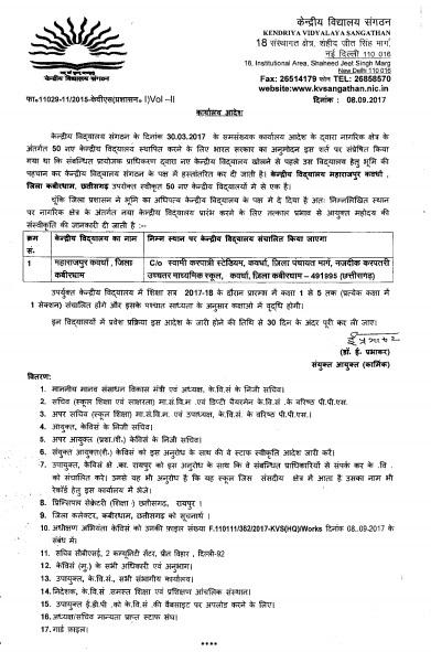 opening-of-new-KV-at-Mahararjpur-Kawardha-Kabirdham-Chhattisgarh