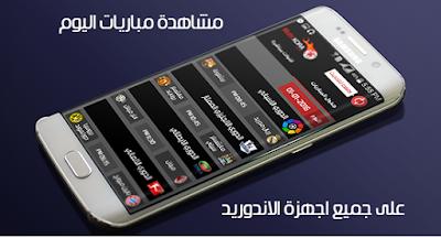 تطبيق مشاهدة bein Sport المشفرة مجانا
