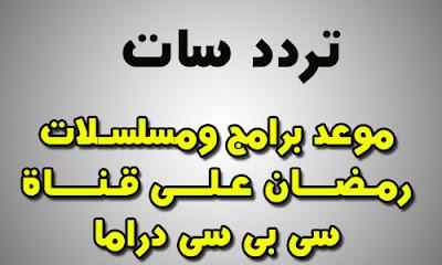 مواعيد و برامج مسلسلات رمضان 2018 على قناة سى بى سى دراما