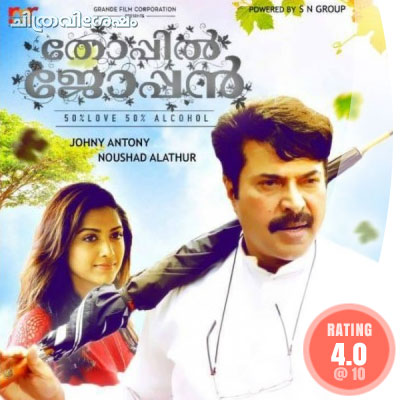 Thoppil Joppan: A film by Johny Antony starring Mammootty, Andrea Jeremiah, Mamta Mohandas etc. Movie Review by Haree for Chithravishesham.