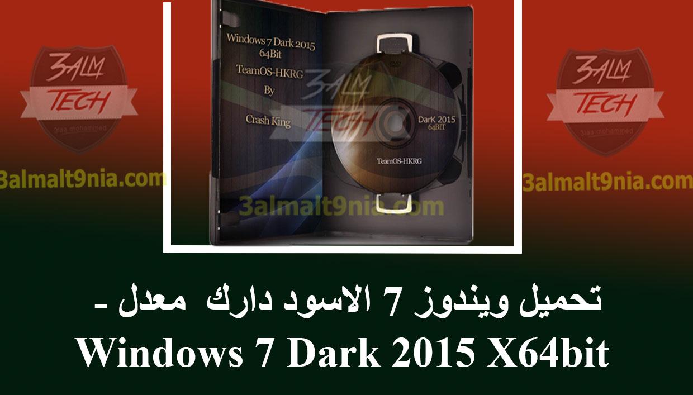 تحميل ويندوز 7 الاسود دارك  معدل - Windows 7 Dark 2015 X64bit - عالم التقنيه