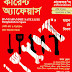 Current Affairs Bangla General Knowledge Magazine May 2018 - PDF Downlaod