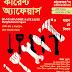Current Affairs Bangla General Knowledge Magazine May 2018 - PDF Downlaod