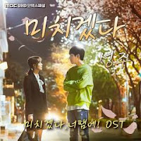 You Drive Me Crazy OST