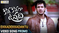 Watch Kotha Kothaga Unnadi Ekkadekkadantu full Video Song Trailer Watch Online Youtube HD Free Download