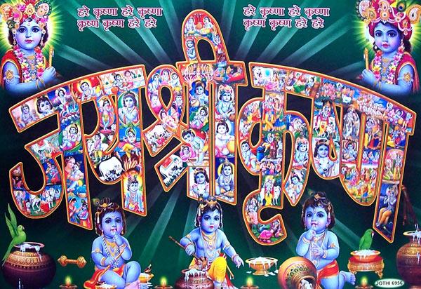 Radha Krishna Quotes on Love In Hindi