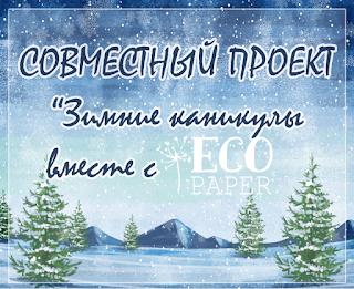СП с Eco Paper!