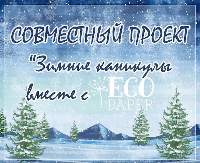 СП Зимние каникулы