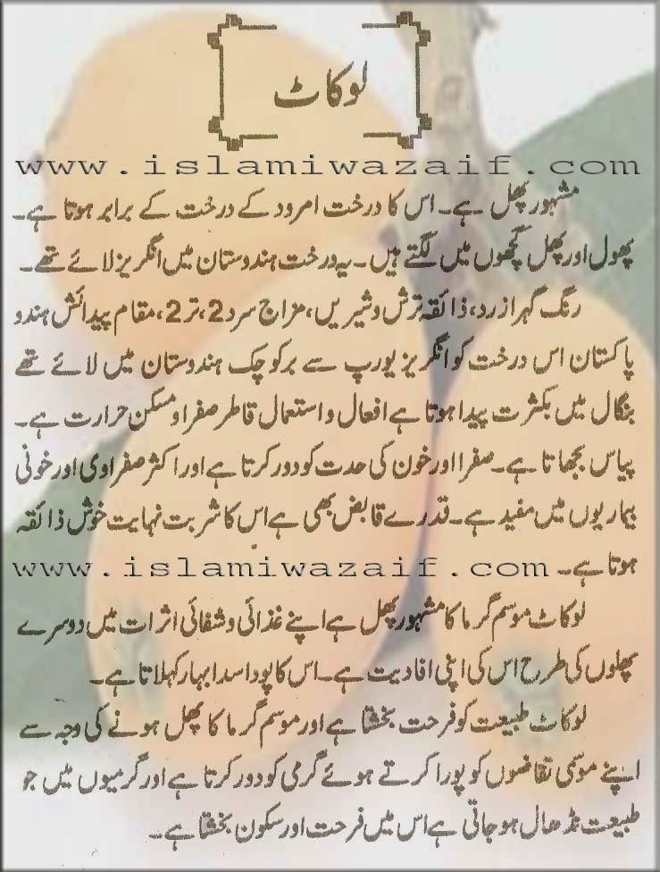 loquat k fawaid in urdu