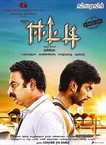 Eetti 2015 Dual Audio Hindi Movie Download