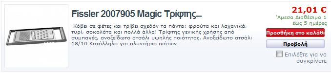 http://koukouzelis.com.gr/shop/el/ergalia-kouzinas/7879-fissler-2007905-magic-triftis-polaplhs-xrhshs.html
