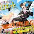 Manga Kishuku Gakkou no Juliet Akan Dapatkan Adaptasi Anime