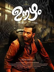 Watch Oozham (2016) DVDRip Malayalam Full Movie Watch Online Free Download