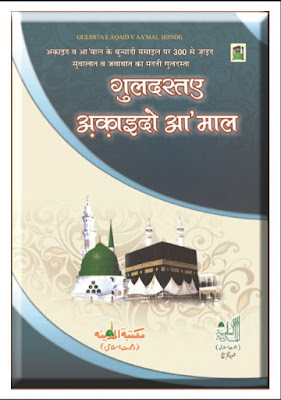 Download: Guldasta-e-Aqaid-o-Aamal pdf in Hindi