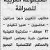 فرص عمل المجموعه العربيه للصرافه منشور فى الاهرام 27/8/2016