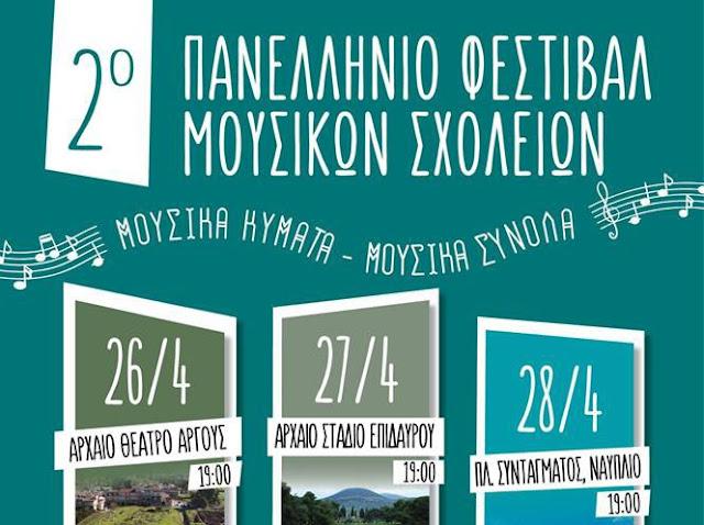 Το πρόγραμμα του 2ου Πανελλήνιου Φεστιβάλ Μουσικών Σχολείων